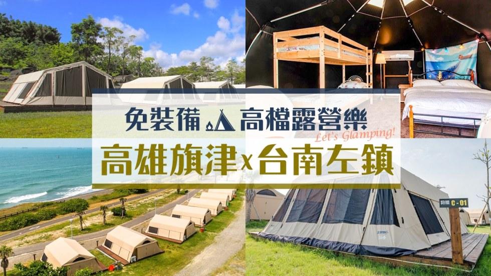 露營樂|東南旅遊