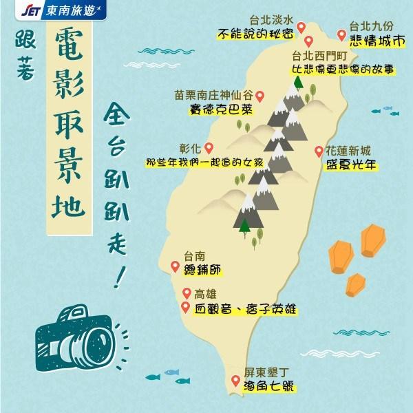電影取景地圖 | 東南旅遊