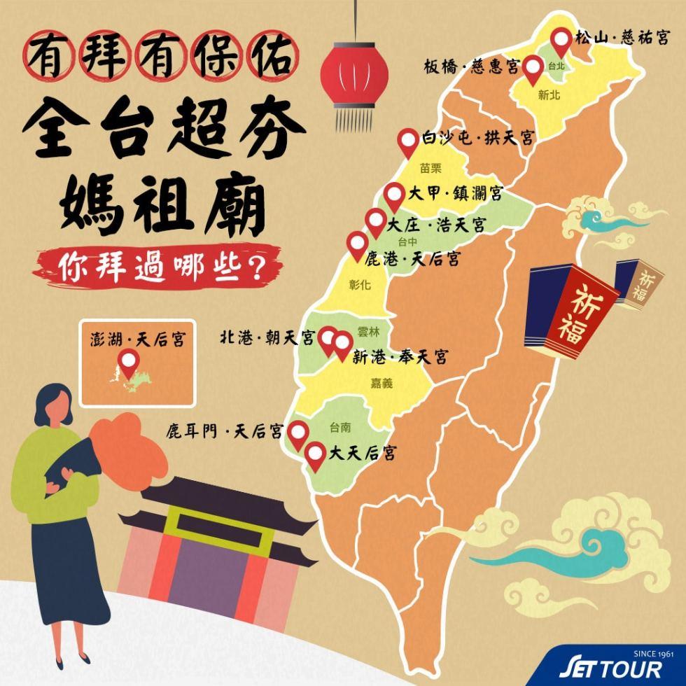 媽祖廟地圖 | 東南旅遊