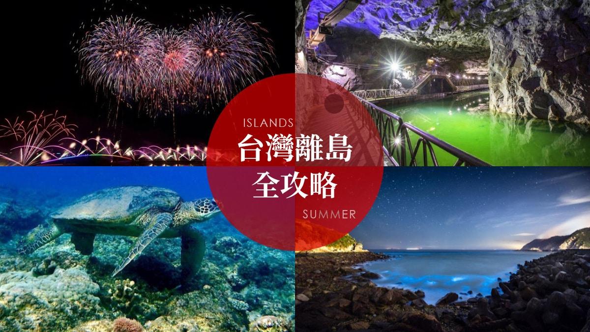 台灣離島全攻略 | 東南旅遊