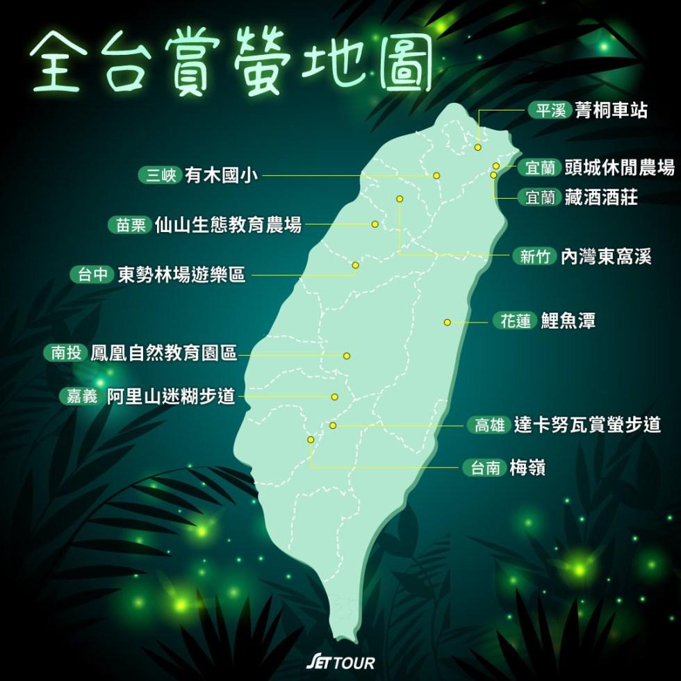 全台賞螢火蟲地圖 | 東南旅遊