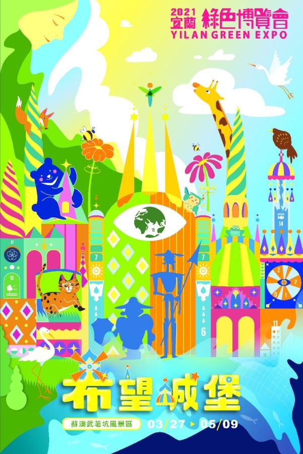 ▲ 2021宜蘭綠色博覽會 (圖片來源/2021宜蘭綠色博覽會官網)
