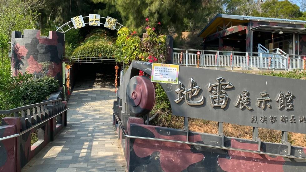 小金門勇士堡|東南旅遊