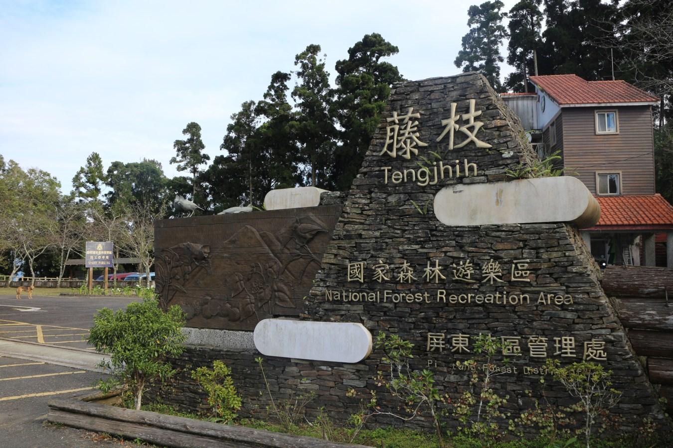 ▲ 藤枝國家森林遊樂區 (圖片來源/茂林國家風景區官網)