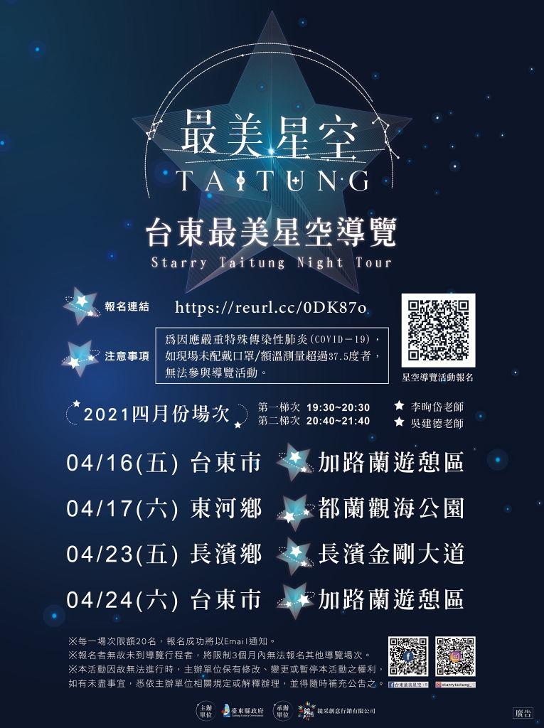 ▲ 2021台東最美星空導覽4月份場次 (圖片來源/台東最美星空臉書)