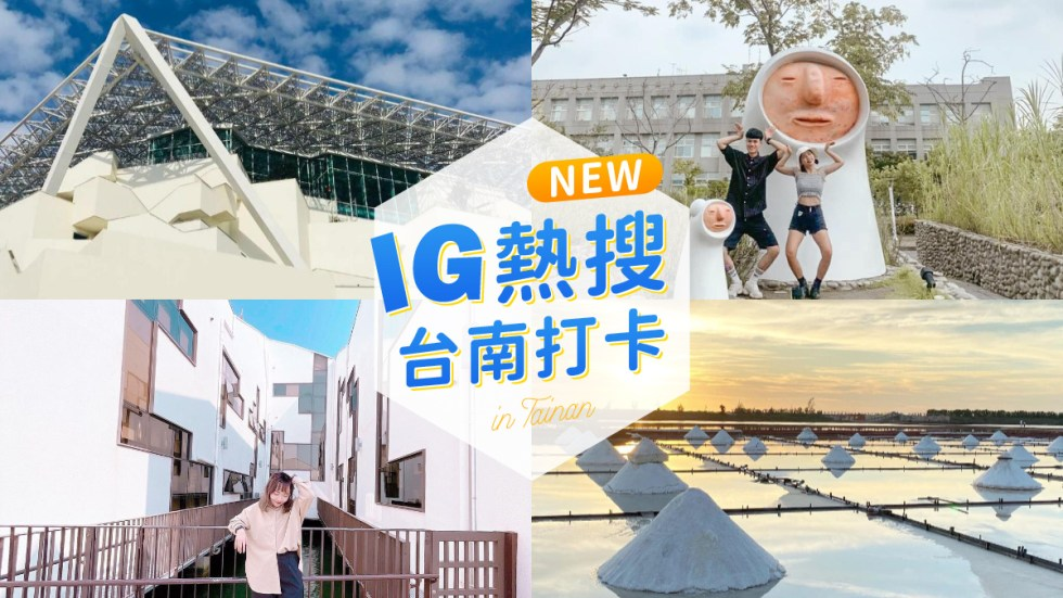 台南IG打卡|東南旅遊