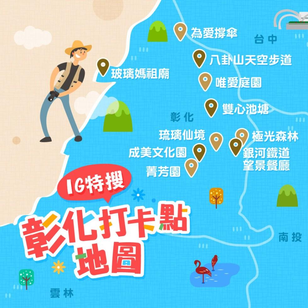 彰化打卡地圖|東南旅遊