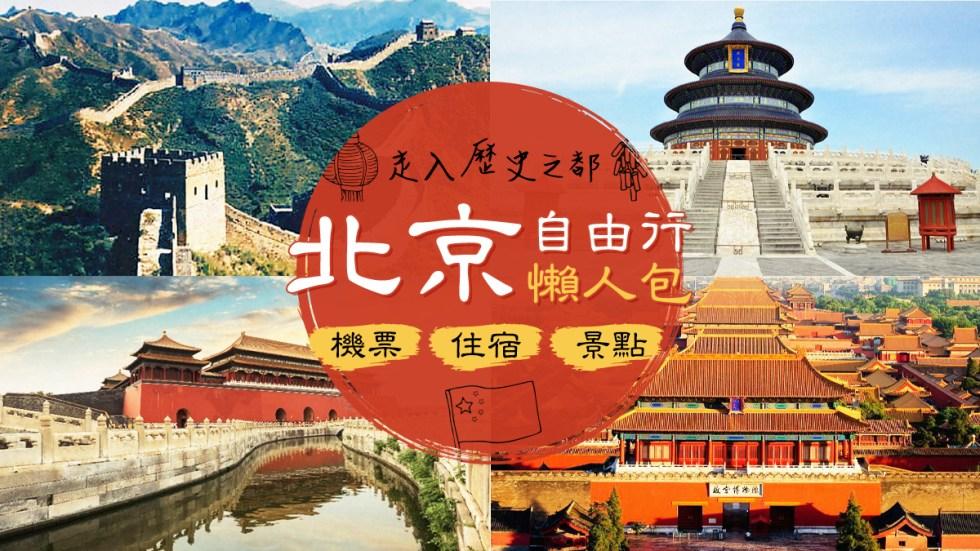 北京自由行|東南旅遊