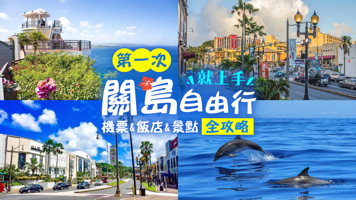 關島封面|東南旅遊