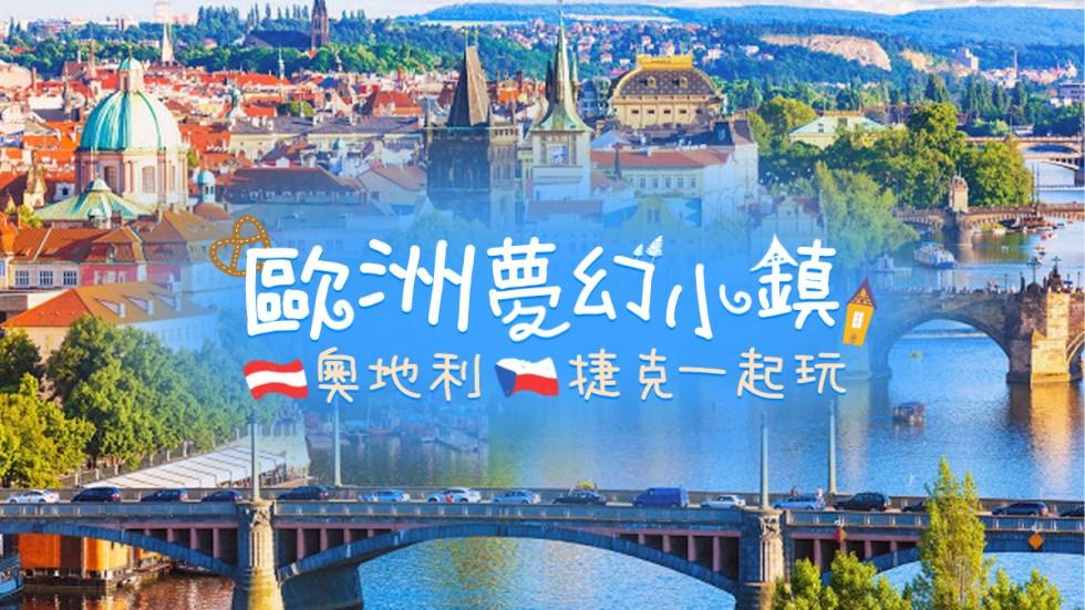 奧捷 東南旅遊