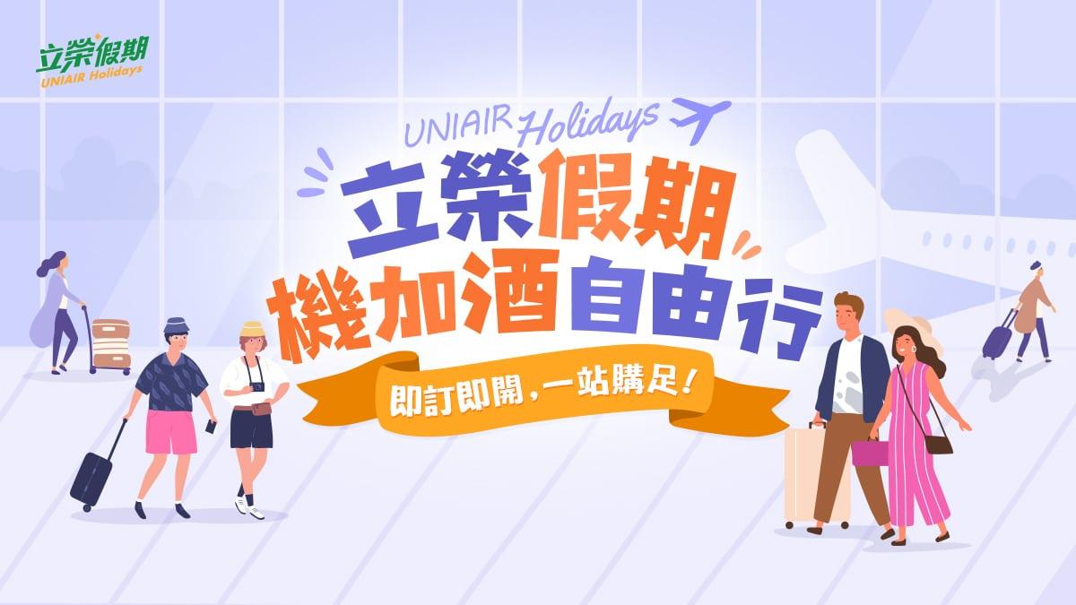 立榮航空封面BN|東南旅遊