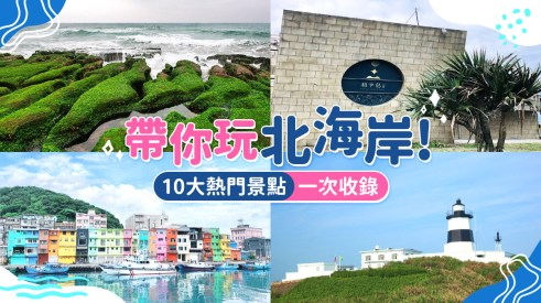 北海岸10大熱門景點封面BN|東南旅遊
