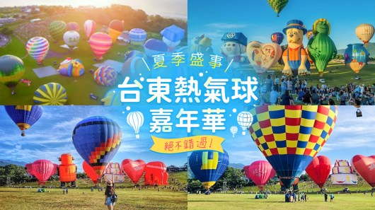 台東熱氣球嘉年華 東南旅遊