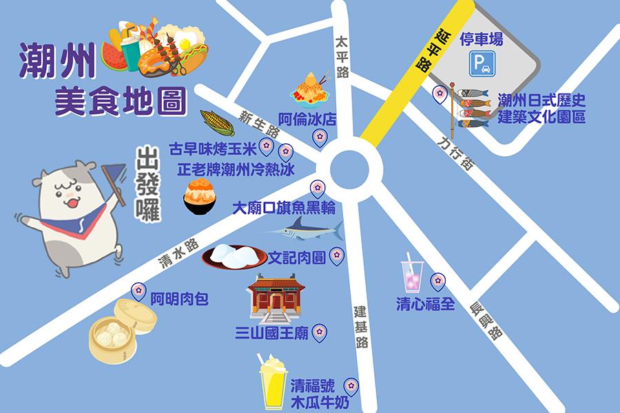 潮州美食地圖 東南旅遊