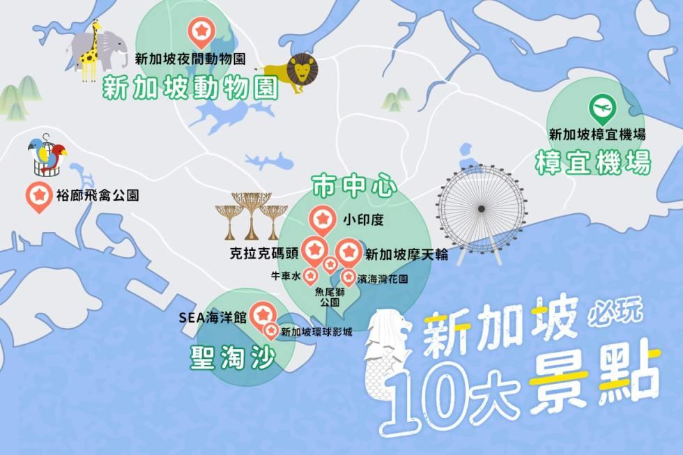 新加坡地圖 東南旅遊