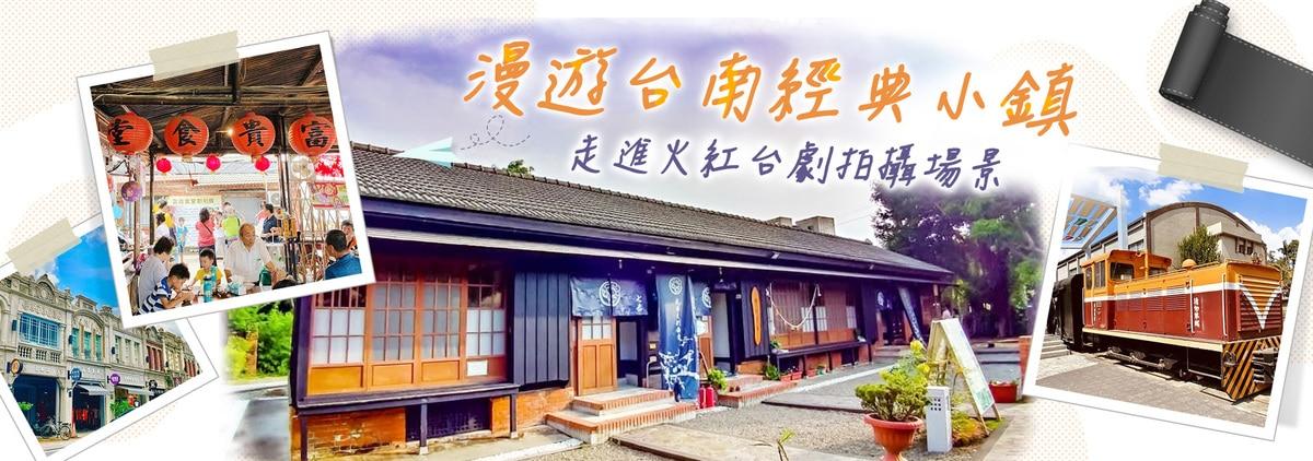 20210911-漫遊台南經典小鎮|東南旅遊
