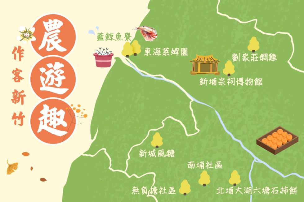20210928-新竹地圖|東南旅遊
