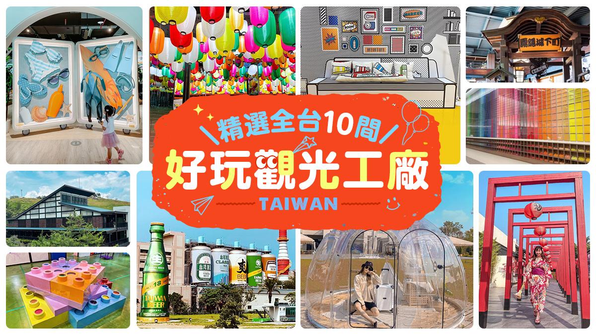 觀光工廠blog_1200x675|東南旅遊
