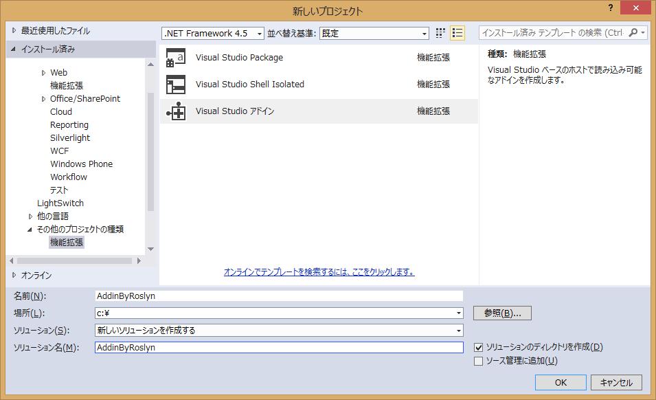 「Visual Studio アドイン」プロジェクトの新規作成