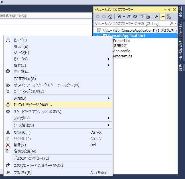 Visual Studio の「Nuget パッケージの管理...」メニュー