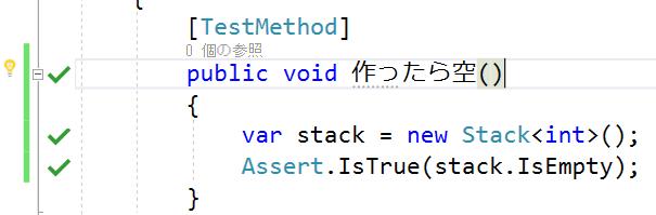 ライブ ユニット テストの結果 - テスト成功 「Stackのテスト」クラス
