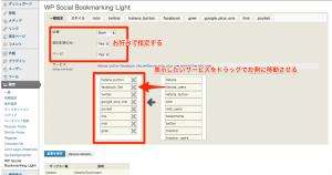 WP_Social_Bookmarking_Lightの設定方法