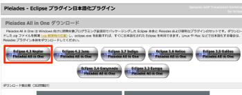 4_Pleiades_-_Eclipse_プラグイン日本語化プラグイン___MergeDoc_Project