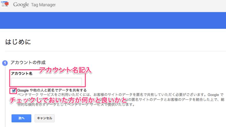 01_Google_Tag_Managerアカウント名設定