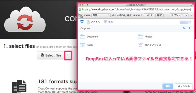 CloudConvert_-_dropbox