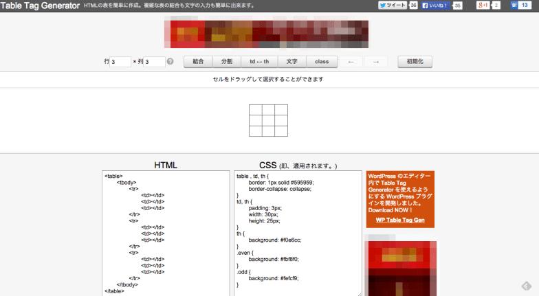 Table_Tag_Generator_HTMLの表を簡単に作成・結合ツール