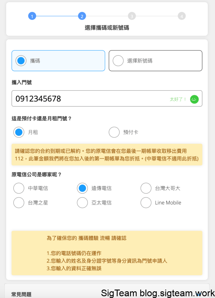無框行動 線上申辦 - 2
