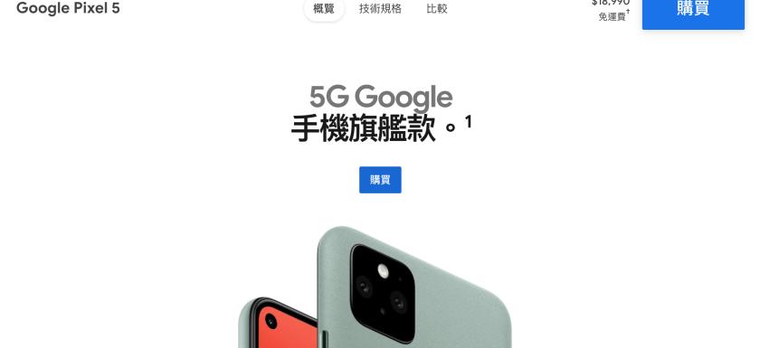 Google Store 中的 Pixel 5