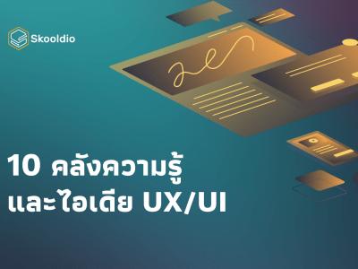 UX/UI Cover