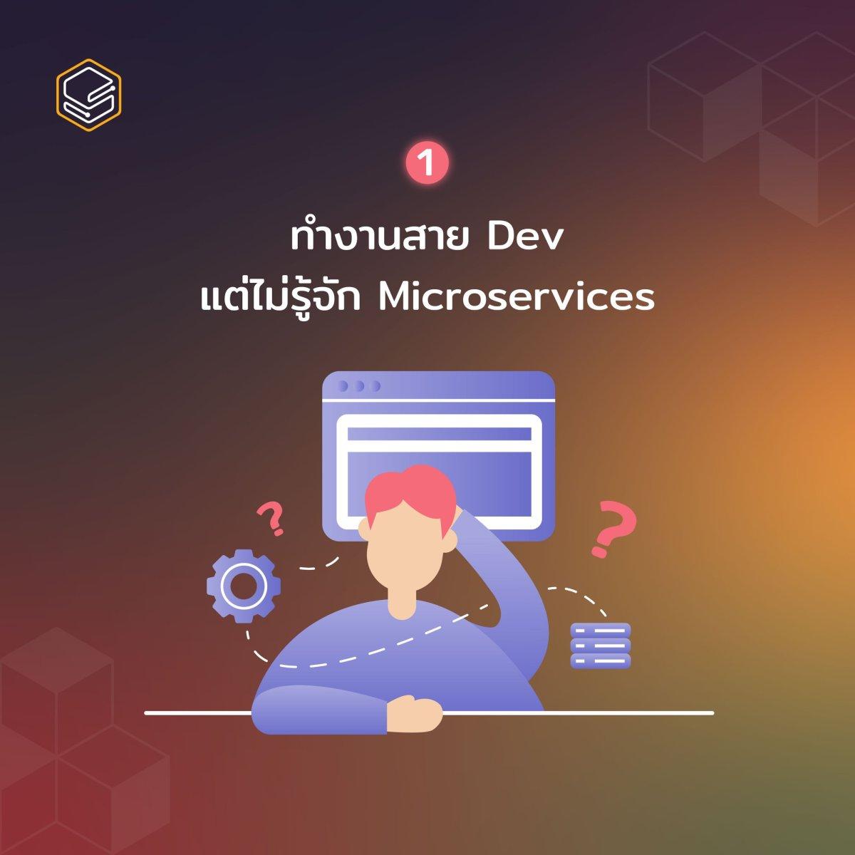 5 สัญญาณที่บอกว่าคุณควรเรียน Microservices   Skooldio Blog