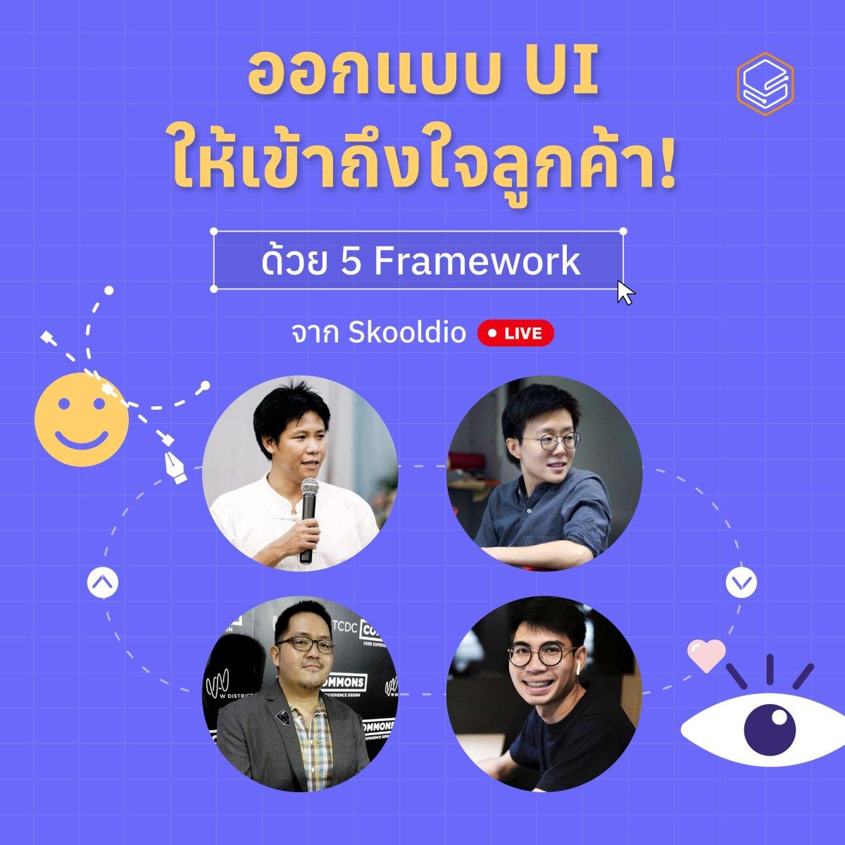 ออกแบบ UI ให้เข้าถึงใจลูกค้า! ด้วย 5 Framework   Skooldio Blog