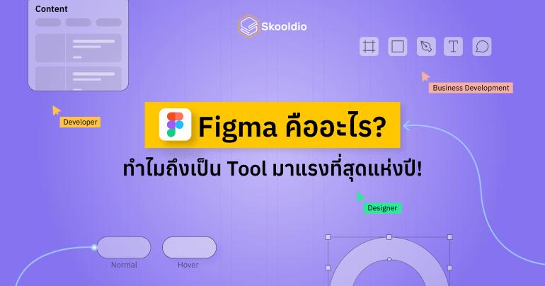 Figma คืออะไร ทำอะไรได้บ้าง | Skooldio Blog - Figma คืออะไร? ทำไมถึงเป็น Tool มาแรงที่สุดแห่งปี!