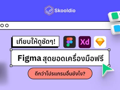 เปรียบเทียบ Figma กับ Design tools อื่นๆ | Skooldio Blog - เทียบให้ดูชัดๆ! Figma สุดยอดเครื่องมือฟรี ดีกว่าโปรแกรมอื่นยังไง?