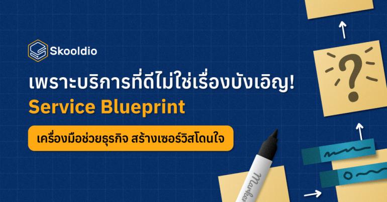 service blueprint | Skooldio Blog - เพราะบริการที่ดีไม่ใช่เรื่องบังเอิญ! Service Blueprint เครื่องมือช่วยธุรกิจ สร้างเซอร์วิสโดนใจ