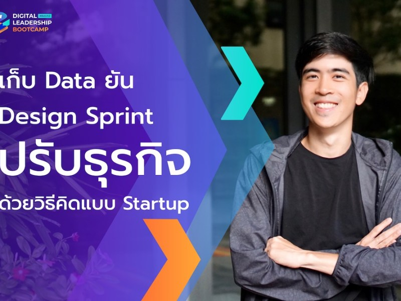 design sprint and data usage in traditional companies