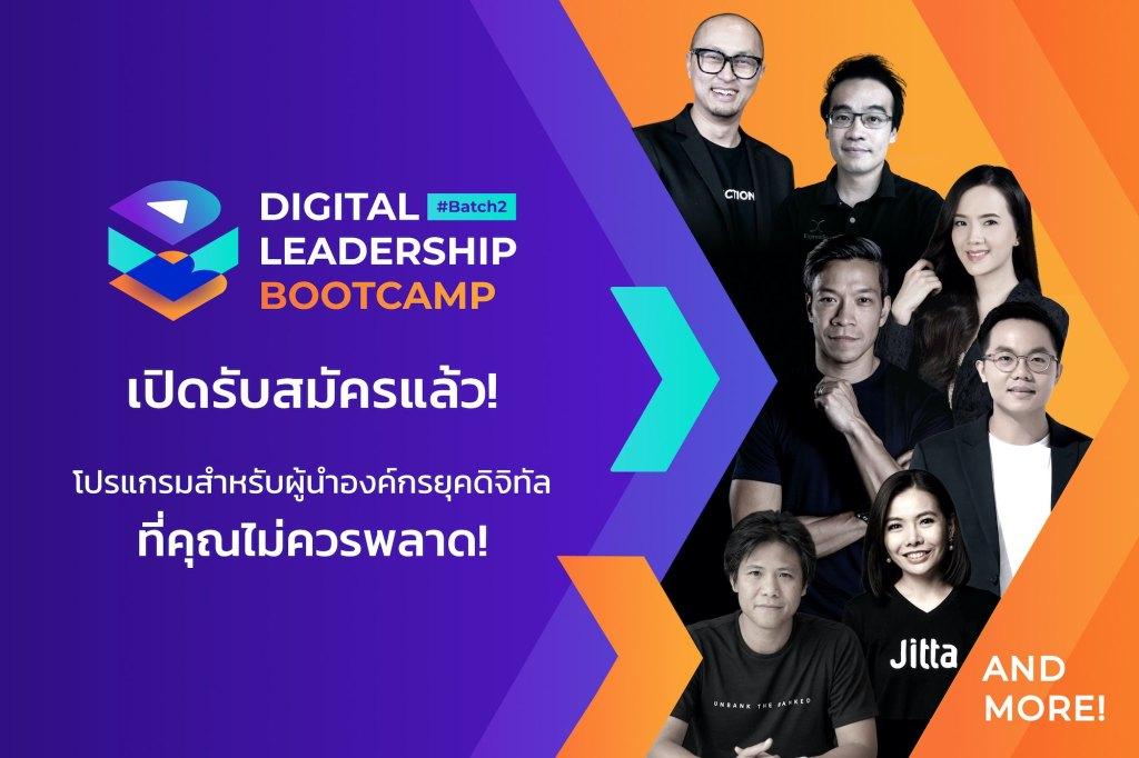 เปิดรับสมัครสำหรับหลักสูตร Digital Leadership Bootcamp (DLB) รุ่นที่ 2   Skooldio Blog - เก็บ Data ยัน Design Sprint: ปรับธุรกิจ ด้วยวิธีคิดแบบ Startup