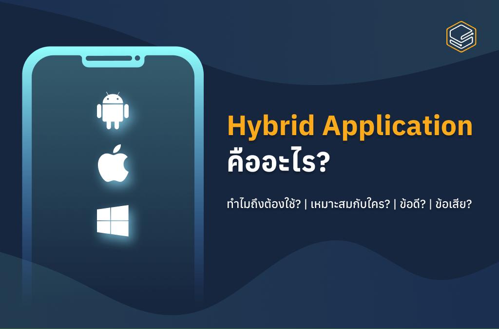 what-is-hybrid-application | Skooldio Blog - what-is-hybrid-application