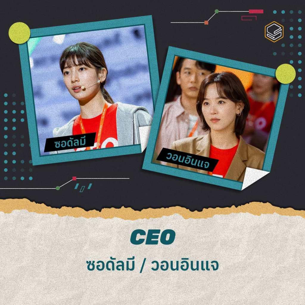 CEO | Skooldio Blog - เจาะลึกทักษะตัวละคร Start-up ที่คุณก็ทำได้
