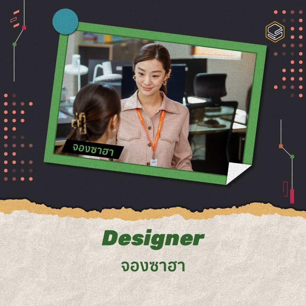 Designer | Skooldio Blog - เจาะลึกทักษะตัวละคร Start-up ที่คุณก็ทำได้