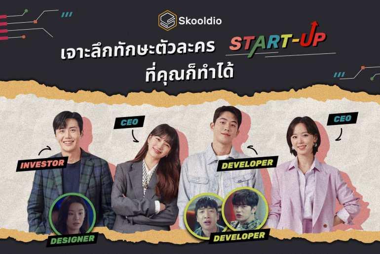 เจาะลึกทักษะตัวละคร Start-up ที่คุณก็ทำได้ | Skooldio Blog - เจาะลึกทักษะตัวละคร Start-up ที่คุณก็ทำได้