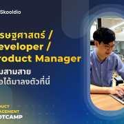 Cover Photo | Skooldio Blog - เศรษฐศาสตร์ / Developer / Product Manager ข้ามสามสายเพื่อได้มาลงตัวที่นี่