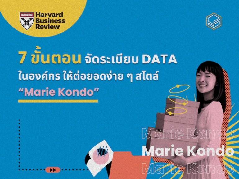 7  ขั้นตอนจัดระเบียบ Data ในองค์กรให้ต่อยอดง่าย ๆ สไตล์ Marie Kondo   Skooldio Blog - 7  ขั้นตอนจัดระเบียบ Data ในองค์กรให้ต่อยอดง่าย ๆ สไตล์ Marie Kondo