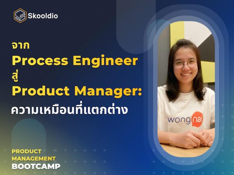 Header image | Skooldio Blog - จาก Process Engineer สู่ Product Manager: ความเหมือนที่แตกต่าง