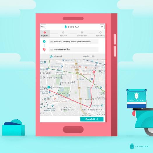 ภาพตัวอย่างการกำหนดจุดในเว็บไซต์ SKOOTAR รูปแบบใหม่ ผ่าน Smart Phone