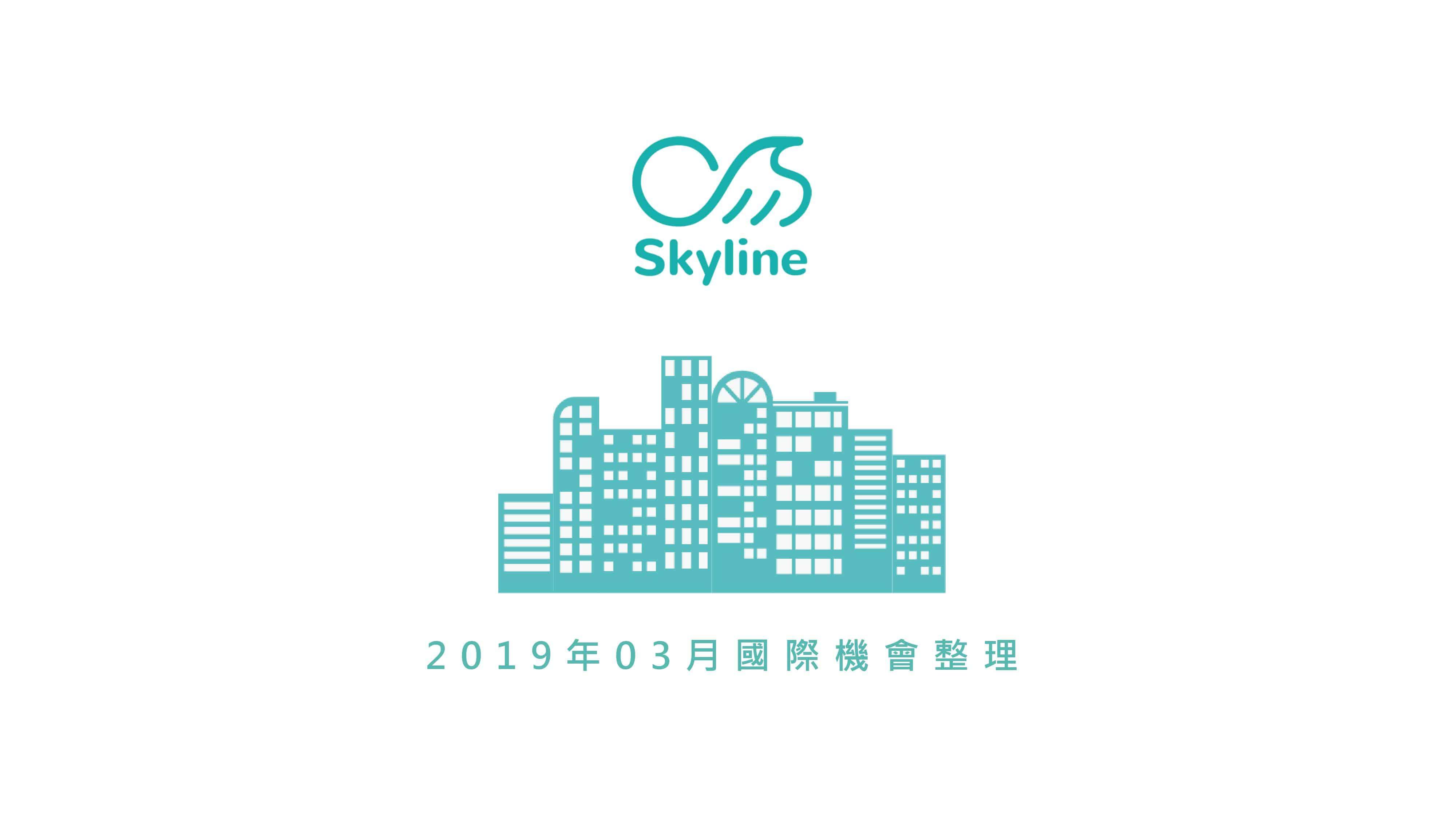 【Skyline 月報】2019年3月機會精選