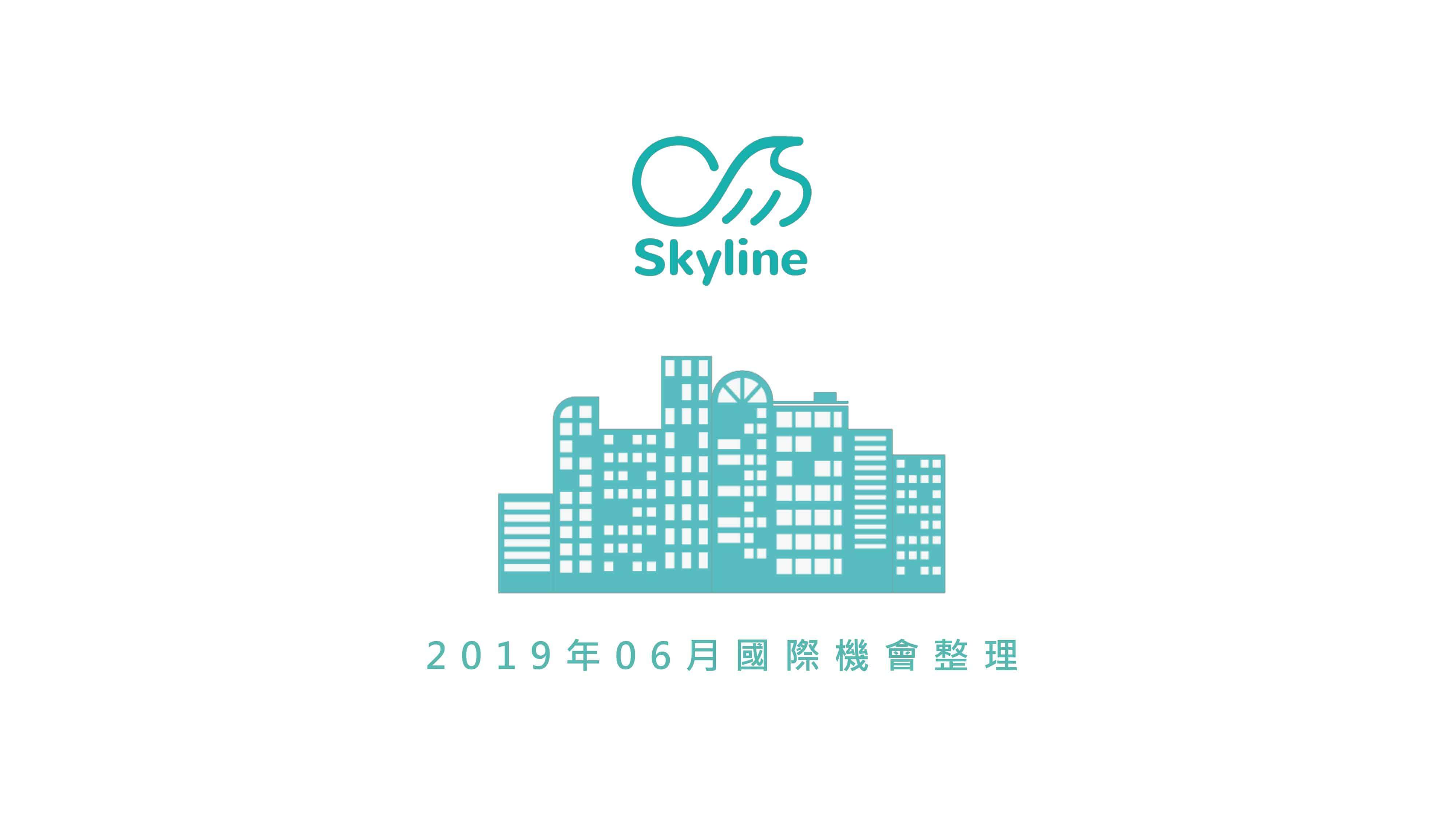 【Skyline 月報】2019年6月機會精選
